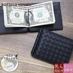 ボッテガ 財布 メンズ 二つ折り ボッテガヴェネタ財布 bottega veneta 札ばさみ マネークリップ カード ICカード 123180 V4651 1000 プレゼント