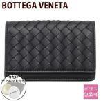ボッテガヴェネタ BOTTEGA VENETA カードケース メンズ 名刺入れ レザー イントレチャート ブラック 174646 V001N 1000