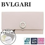 ブルガリ BVLGARI 財布 長財布 レディース 二つ折り BVLGARI BVLGARI ブルガリ ブルガリ ピンク 30415 ブランド 新品 新作 正規品