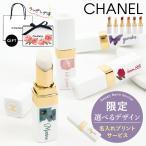 シャネル リップクリーム リップ 下地 化粧品 ルージュ ココボォーム ココボーム 白リップ ベース 刻印 名入れ CHANEL コスメ プレゼント