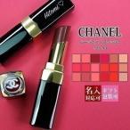 シャネル リップ 口紅 ルージュ ココ フラッシュ リップスティック シャネルコスメ 化粧品 シアー 刻印 名入れ CHANEL コスメ プレゼント ブランド ギフト