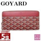 ゴヤール 財布 長財布 レディース ラウンドファスナー GOYARD 女性 シンプル 大人可愛い 高級 赤 レッド 本物