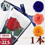花 ギフト プレゼント プリザーブドフラワー バラ 1輪 1本 幸福の花束 ローズブーケ フラワー 花束 ブーケ 枯れない お祝い 記念日 プロポーズ
