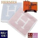 [名入れ] エルメス ハンカチ 新品 正規品 HERMES レディース タオルハンカチ ハンドタオル Avalon アヴァロン 102192M ブランド 新作