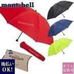 モンベル mont-bell 折りたたみ傘 トレッキングアンブレラ L 1128644