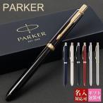 名入れ パーカー ボールペンPARKER ソネット スリム オリジナル マルチファンクション 複合ポールペン サマーセール ボーナス ブランド 名入 名前入り