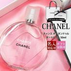 名入れ シャネル チャンス オー タンドゥル EDT 50ml 香水 フレグランス オードトワレ スプレー スプレイ プレゼント 刻印 アトマイザー セット
