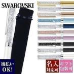 スワロフスキー ボールペン クリスタルライン SWAROVSKI CRYSTALLINE 高級ボールペン キラキラ 綺麗 プレゼント 刻印 1本から 名入れ