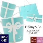 Tiffany ティファニー マグカップ ペア 結婚祝い 食器 グラス 2点セット ブルーリボン ボックス ペアカップ プレゼント 刻印 名入れ