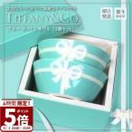 ティファニー ブルー ボックス - 名入れ ティファニー 食器 ボウル ティファニー ブルー ボックス ボウル シリアル 名入れ ギフト ペア セット 結婚祝い サラダボウル お皿