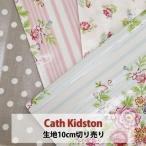 希少 キャスキッドソン 生地 Cath Kidston 10cm売り ビニールコーティング カットクロス イギリス