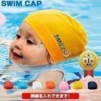 名入れ無料 スイムキャップ 名前 子供 ベビー キッズ 幼児 小学校 幼稚園 メッシュ 水泳帽子 スイミングキャップ メッシュキャップ 水泳 無地 赤 白