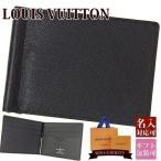 ルイヴィトン LOUIS VUITTON 財布 メンズ 二つ折り財布 マネークリップ 2020年 新作 ポルトフォイユ・パンス タイガ・レザー ブラック M62978