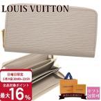 ルイヴィトン 財布 長財布 ジッピー・ウォレット エピ ガレ M67805 LOUIS VUITTON ラウンドファスナー レディース 女性 ブランド 新品 正規品