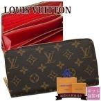 ルイヴィトン LOUIS VUITTON 財布 長財布 ラウンドファスナー ジッピー・ウォレット モノグラム・ジッピー・ウォレット M41896 ギフト