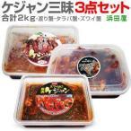 冷凍ケジャン三昧セット2キロ(渡り蟹500g・タラバガニ1kg・ズワイガニ肩肉500g)