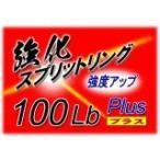 カーペンター 強化スプリットリング Plus 2016(改) 100Lb (50個入り)の画像