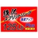 カーペンター 強化スプリットリング Plus 2016(改) 125Lb (50個入り)の画像