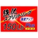 カーペンター 強化スプリットリング Plus 2016(改) 150Lb (50個入り)の画像
