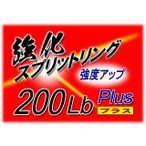 カーペンター 強化スプリットリング Plus 2016(改) 200Lb (10個入り)の画像