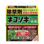 除草剤 レインボー薬品 ネコソギトップRX粒剤 3kg