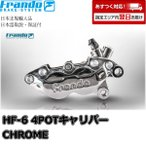 Frando HF-6 4POT鍛造キャリパー/クローム【正規輸入品】