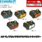 Frando AJP 4POTモノブロックラジアルマウントキャリパー【正規輸入品】