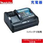 *マキタ/Makita* DC10SA 10.8V用バッテリ充電器 バッテリ別売 充電器のみ