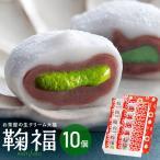 【送料無料 大人気】生クリーム大福「鞠福」濃い抹茶セット 10ヶ入 お菓子 抹茶 和菓子 スイーツ