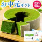 送料無料(沖縄・北海道・離島以外) 総合ランキング1位獲得  抹茶バウムクーヘン CHIYOの和