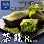 父の日 抹茶フィナンシェ 「茶蘇(ちゃそ)」  8ヶ入◇焼菓子 スイーツ 和菓子