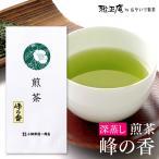 お茶 緑茶 煎茶 峰の香 100g 静岡茶 健康 深蒸し茶 茶葉 深むし リーフティ 2021 冷茶 水出し 日本茶 カテキン 自宅用 普段飲み 会社 来客用