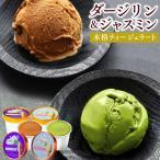 アイス  詰め合わせ 本格ジェラート2種4個 ジャスミン茶 ダージリン紅茶 お茶 緑茶 食べくらべ カップアイス