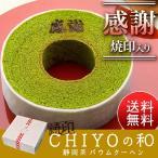 お中元 御中元 「感謝」 焼き印入り 抹茶バウムクーヘン 「CHIYOの和」◇