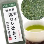 大容量 お茶 煎茶 深むし仕立て300g 静岡茶 緑茶 日本茶 業務用 深 むし カテキン 健康 茶葉 たっぷり 荒茶