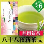 ◇八十八夜新茶◇ 新茶 縁起物 母の日 お茶 深蒸し 煎茶 静岡茶 日本茶 緑茶 深蒸し茶
