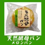 天然酵母丸パン メロンパン  12個入り  土筆屋 食彩館 菓子パン