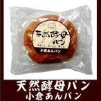 天然酵母丸パン 小倉あんパン  12個入り  土筆屋 食彩館 菓子パン