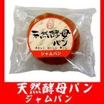 天然酵母丸パン ジャムパン  12個入り  土筆屋 食彩館 菓子パン
