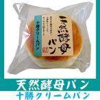 天然酵母丸パン 十勝クリームパン 12個入り  土筆屋 食彩館 菓子パン