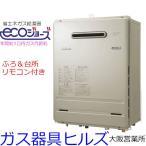 パロマ ふろ給湯器  FH-E207AWL エコジョーズ   リモコンセット