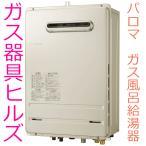 パロマ ガス給湯器 FH-2420AW