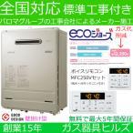 パロマ  ふろ給湯器  FH-E207AWL エコジョーズ 標準工事費込み リモコンセット