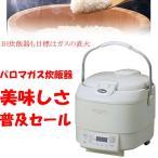 ショッピング炊飯器 炊飯器   パロマ PR-S10MT  ガス炊飯器