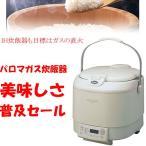 ショッピング炊飯器 炊飯器  パロマ PR-S20MT ガス炊飯器