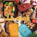 パロマのラクック選べる5色、絶品レシピ本も合わせてどうぞ