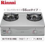 ショッピングガスコンロ ガスコンロ リンナイ RTS-336-2FTS(SL) コンパクト56cm幅/グリルなし 2口 ガステーブル