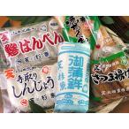 小田原かまぼこ詰め合わせ さつまあげ・ちくわ他 練物5種 お楽しみセット 杉兼商店