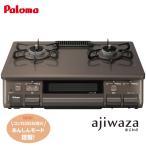パロマ ガステーブル PA-S42BMA Ajiwaza�
