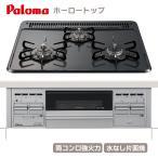 パロマ ビルトインコンロ PKD-N36S 60cm幅 ホーロートップ スタンダード 水なし片面焼 3口ガスコンロ